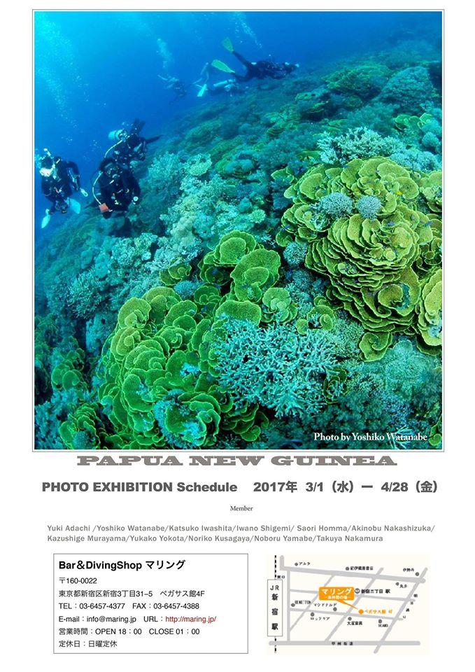 パプアニューギニア写真展