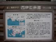 西伊豆・浮島の散策道案内